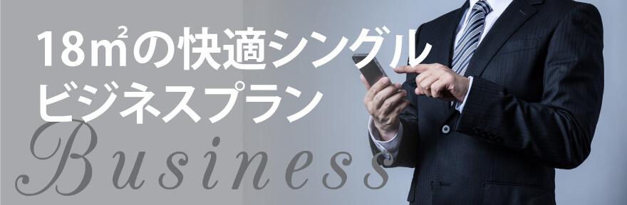 18平米の快適シングルビジネスプラン